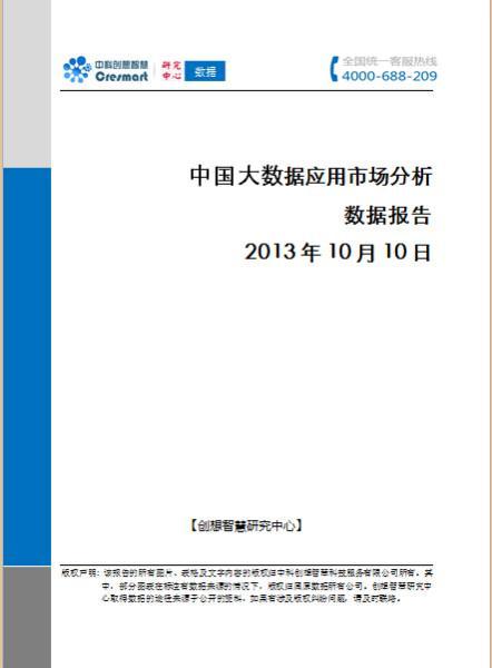 中国大数据应用市场分析报告图片/中国大数据应用市场分析报告样板图 (1)