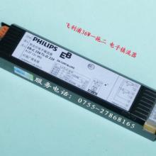 供应飞利浦EB-C236TL-D220电子镇流器