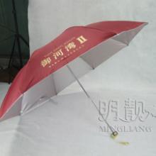 定制雨伞报价
