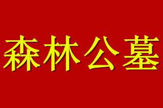 供应森林公墓价格优惠,天津霸州森林公墓价格优惠
