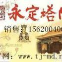 天津宁河永定塔陵图片