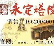 永定塔陵天津公墓图片