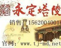 永定塔陵墓地,天津永定塔陵墓地,永定塔陵墓地价格