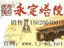 墓地天津公墓永定塔陵图片