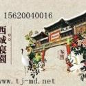西城寝园天津公墓服务中心图片