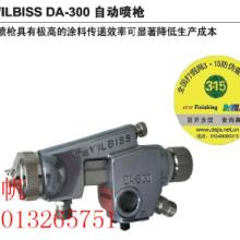 供应Devilbiss DA-300皮革专用自动喷枪(正品总代理)批发