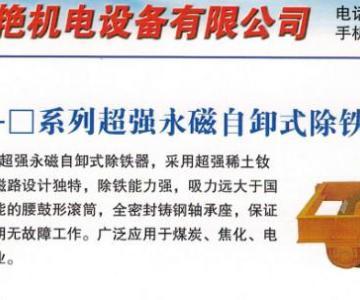 供应新疆乌鲁木齐除铁器厂家批发,新疆除铁器厂,新疆除铁器厂电话图片