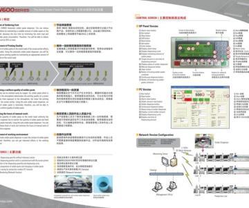供应肇庆全自动锡膏供应装置,深圳市恒思博电子科技有限公司图片