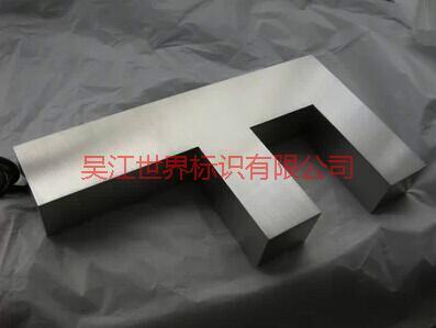 供应精品不锈钢字制作价格图片