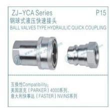 供应ZJ-YCA钢球式液压快速接头