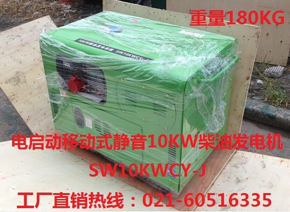 柴油发电机SW10KWCY 10kw发电机