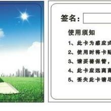 郑州智能卡价格表