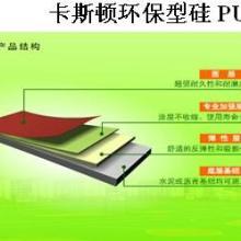 供应东莞卡斯顿环保硅PU球场材料硅pu篮球场材料硅pu网球场材料图片