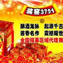 供应中国最好喝酱香型白酒酱窖3721批发
