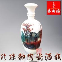 供应陶瓷工艺各种特色颜色釉酒瓶