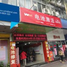 广州最好的电池激活公司,万铭电子加盟功在当代,利在千秋