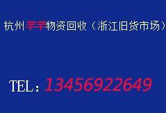 供应杭州酒店设施回收杭州厨房设施回收