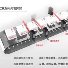 供应各种类型及规格光电开关