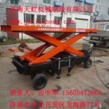 供应广西自行式升降机厂家电话,广西自行式升降机厂家销售