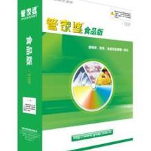 管家婆食品版系列软件