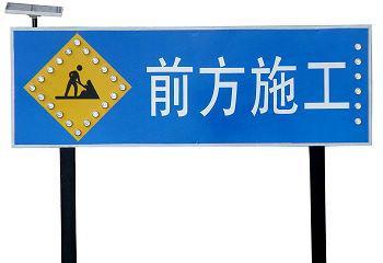 供应江西吉安限高度太阳能标志牌图片