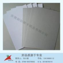 供应批发灰底单白纸 包装盒制作专用白板纸
