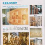 供应木制品喷涂设备
