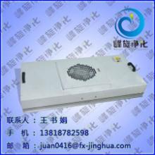 供应北京超薄型FFU/京不锈钢高效FFU供应商批发