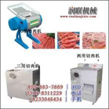 四川切肉切丝机器和电动切肉切丝机器图片