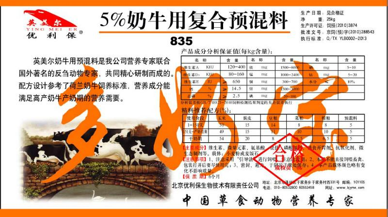 供应奶牛复合预混料促进奶牛生长发育提高产奶量