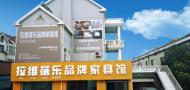 上海振腾木器责任有限公司