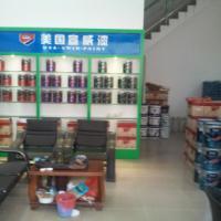 供应健康环保乳胶漆,温州厂家直销品牌,内外墙油漆涂料