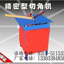 贵州高精密切角机器和门框切角机器价格