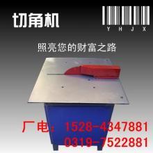 天津自动相框机器和电动相框机器价格实惠
