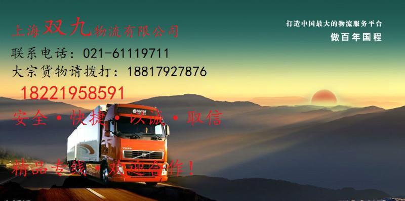 供应上海至惠州物流上海运输公司、上海至惠州物流咨询电话