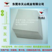 福建双灰纸 250G-1500G福建双灰纸 灰卡纸批发