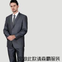 定做男式毛料西服套装职业商务西服套装