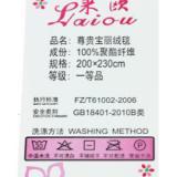 供应家纺洗水商标