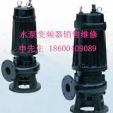 供应北京污水泵销售污水泵维修安装改造污水泵价格咨询