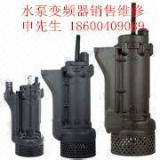 供应北京污水泵销售维修保养