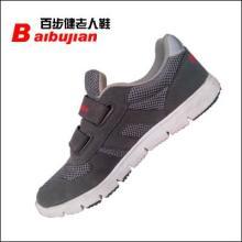 供应广州老人运动鞋