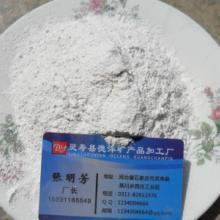 供应活性白土、销售高粘度活性白土、批发活性白土(脱色专用)