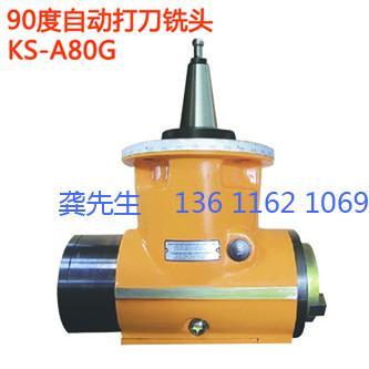 供应台湾名扬龙门铣铣头bt50自动打刀直角铣头 2000rpm
