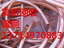 废铜回收.深圳三和公司高价收购各种废铜.废金属