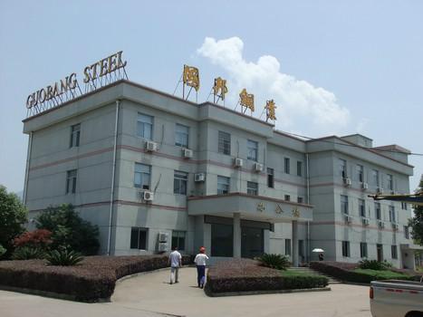 浙江国邦钢业有限公司(销售部)