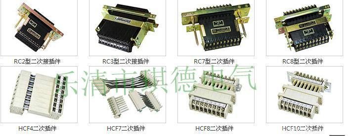 供应单元抽屉RC(HCF)型二次插件