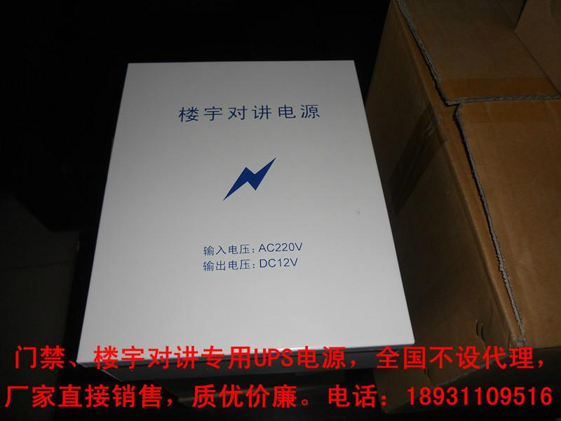 楼宇对讲专用电源图片/楼宇对讲专用电源样板图 (3)