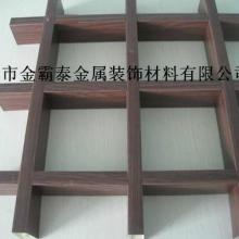 木纹组合铝格栅扣板