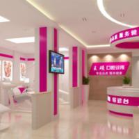 成都专业口腔诊所/牙科诊所/门诊装修装潢设计公司