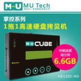台湾MU HD1202-HD硬盘拷贝机(一拖一